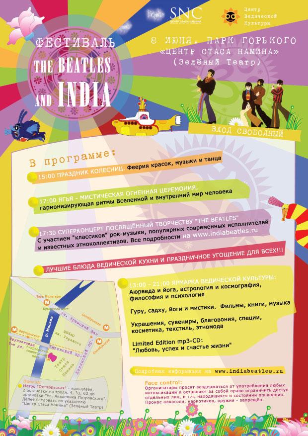 Фестиваль The Beatles and India